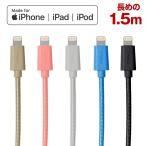 ライトニングケーブル Lightningケーブル apple認証 MFi認証 iPhone充電ケーブル iPhoneケーブル iphone7 iPhone6s Plus アイフォン 充電ケーブル USBケーブル