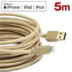 Apple MFi認証 ライトニングケーブル Lightningケーブル  iPhone充電ケーブル アイフォンケーブル 5m 5メートル iPhone7 USB充電ケーブル ロングケーブル