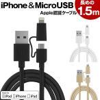 iPhone 充電ケーブル Apple MFi認証 充電器 断線しにくい スマホ アンドロイド 急速充電 持ち運び 車 ライトニング USB 1.5m microUSB 2in1 スマホアクセサリー