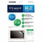 (お取り寄せ)CASIO XD-PF23 カシオ エクスワード用液晶保護フィルム(ブルーライトカット)
