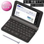 (在庫あり)カシオ XD-SR6500BK 電子辞書 生活教養モデル(160コンテンツ収録) EX-word XDSR6500BK(ブラック)