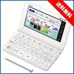 カシオ 電子辞書 XD-SX4900WE ホワイト 高校生英語強化モデル EX-word XDSX4900WE(在庫あり)