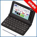 カシオ 電子辞書 XD-SX4900BK ブラック 高校生英語強化モデル EX-word XDSX4900BK(在庫あり)