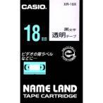 CASIO カシオ NAMELAND ネームランドテープ(透明タイプ) 透明テープ 黒文字 幅18mm×長さ8m XR-18X [XR18X]