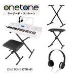 (在庫あり)ワントーン 61鍵盤キーボード ONETONE OTK-61S WH ※イス・スタンド・ヘッドフォン付き onetone OTK61SWH※延長保証対象外