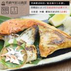 さけ サケ 鮭カマ500g (訳あり わけあり 切り落とし・不揃い商品)