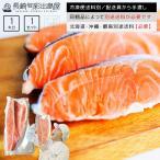 鮭魚 - サーモン しゃけ 鮭 業務用 お徳用 定塩タイプ銀鮭フィレ1kg以上(片身) 冷凍
