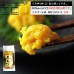 からすみ カラスミ 唐墨 完全無添加!長崎加工の日本三大珍味すりおろしからすみ瓶 冷凍
