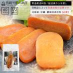 からすみ カラスミ 唐墨 完全無添加!長崎加工の日本三大珍味からすみ片腹 常温