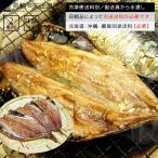 沙丁魚 - いわし(鰯 イワシ)味醂干し 3尾