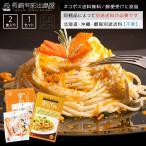 唐墨 からすみ 日本三大珍味からすみ特製パスタソース&個食パックセット メール便送料無料