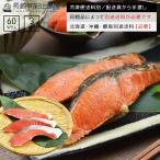 毎日食べたい!定塩仕上げの紅鮭切り身3切れ(ベニシャケ)(ベニサケ)(べにしゃけ)(べにさけ)(サーモン)