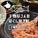 毎日食べたい!干物屋さんの絶品ほぐし焼き鮭55g×2瓶(しゃけ)(シャケ)(さけ)(サケ)(サーモン)(ふりかけ)(国産)(秋鮭)