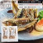 [メール便送料無料]濃厚な甘辛い味付けにヤミツキ!炙り焼きシシャモ(ししゃも)(からふと)(カラフト)(珍味)