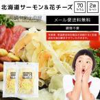 チーズ おつまみ 鮭 シャケ サーモン ふわふわ新食感!北海道サーモン&花チーズ70g×2袋セット メール便送料無料