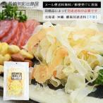 チーズ おつまみ 鮭 シャケ サーモン ふわふわ新食感!北海道サーモン&花チーズ70g メール...