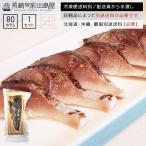 さば サバ 鯖 国産 産地直送!脂がギュッと詰まった大トロ国産〆さば〜燻製〜 しめさば シメサバ 冷凍