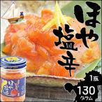 【水産庁長官賞受賞】これぞ海の珍味!濃厚ホヤ塩辛130g瓶(ぼや)(ボヤ)(ほや)(アカホヤ)(赤ホヤ)(貝)(海鞘)(老海鼠)