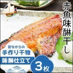 食べやすさで人気!赤魚(小)味醂干し3枚(みりん干し)(干物)(あかうお)(アカウオ)(カサゴ)(メヌケ)