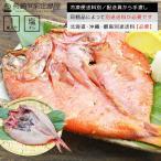 深海の高級魚!金目鯛一夜干し1尾(塩干し)(干物)(きんめだい)(キンメダイ)(アカギ)(カゲキヨ)(マキン)