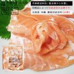 鮭魚 - サーモン しゃけ 鮭 訳ありお刺身用トロトロサーモンハラス500g わけあり ワケアリ 冷凍