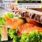 サーモン 鮭 サケ 生食用スモークサーモン熟成スライス500g 冷凍