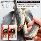 あご アゴ 飛魚 おつまみ 珍味 長崎産使用!噛めば噛むほど旨い味付き焼きあご26g×2袋セット メール便送料無料