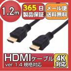 HDMIケーブル 1.2m ver1.4 4K/2K 3D 対応 業務用の画像