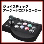 PXN PXN-00081N アーケードコントローラー ジョイスティック
