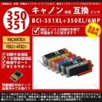 【送料無料】BCI-351XL+350XL/6MP(BCI-351+350/6MP) Canon(キャノン)対応 互換インクカートリッジ