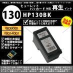【送料無料】HP130BK (C8767HJ)  HP(ヒューレット・パッカード)対応 (再生)リサイクルインクカートリッジ
