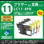 【520円以上で送料無料】LC11-4PK BROTHER(ブラザー)対応 互換インクカートリッジ