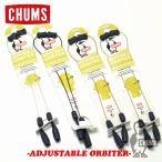 チャムス CHUMS アジャスタブルオービター ADJUSTABLE-ORBITER ULTRA-LIGHT RETAINER (CH61-0227) メガネストラップ メンズ レディース スポーツ ブランド