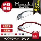 【ポイント10倍】 ハズキルーペ クール クリア 1.32倍 1.6倍  拡大鏡 ルーペ ハズキ 老眼鏡 Hazuki メガネタイプ 虫眼鏡 プリヴェAG 正規品