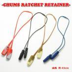 チャムス CHUMS ラチェットアイウェアリテイナー RATCHET RETAINER メガネストラップ メンズ レディース スポーツ 付け方 おしゃれ ブランド