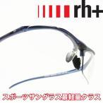 ZEROrh+ ゼロアールエイチプラス STYLUS スティルス RH851S60 NXT SOFT メガネ 眼鏡 めがね メンズ レディース おしゃれ ブランド 人気 おすすめ フレーム