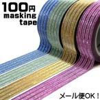 グリッターデザインテープ ストライプ (マスキングテープ キラキラ ラメ) (100円 100均 masking tape ラッピング シール デコ インテリア)