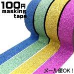 グリッターデザインテープ シンプル (マスキングテープ キラキラ ラメ) (100円 100均 masking tape ラッピング シール デコ インテリア)