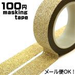 グリッターテープ ゴールド (マスキングテープ キラキラ ラメ) (100円 100均 masking tape ラッピング シール デコ インテリア)