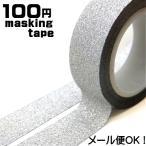 グリッターテープ シルバー (マスキングテープ キラキラ ラメ) (100円 100均 masking tape ラッピング シール デコ インテリア)