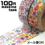 マスキングテープ 手書き 花 (masking tape 和紙テープ ラッピング デコレーション コラージュ カラフル シール デコ かわいい インテリア)