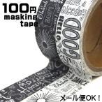 マスキングテープ モノトーンビート (100円 100均 masking tape 和紙テープ ラッピング カラフル シール デコ かわいい おしゃれ インテリア)