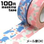 マスキングテープ かば (masking tape 和紙テープ ラッピング デコレーション カラフル シール デコ かわいい インテリア 100均 100円)