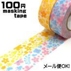 マスキングテープ お花 (masking tape 和紙テープ ラッピング デコレーション カラフル シール デコ かわいい インテリア 100均 100円)