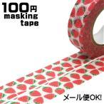 マスキングテープ いちご (masking tape 和紙テープ ラッピング デコレーション カラフル シール デコ かわいい インテリア 100均 100円)