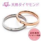 對飾 - ペアリング 2本セット ステンレス 指輪 メンズ レディース 天然ダイヤモンド シルバー ピンクゴールド