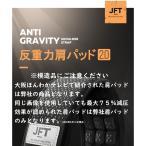 大阪ほんわかテレビで紹介! 送料無料 片側用1本 75%減圧 JFT反重力肩パッド2.0 カメラ、ビジネスバック、ゴルフバックなど肩へのストレスを軽減!
