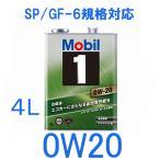 Mobil1 モービル1 SN  0W20 0W-20 GF-5 化学合成エンジンオイル  4L缶