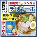 ショッピングダイエット ダイエット 糖質オフ 低糖質ラーメン 12食 10%オフ 糖質ゼロ スープ付