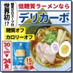 ショッピングダイエット ダイエット 糖質オフ 低糖質ラーメン 24食 20%オフ 糖質ゼロ スープ付